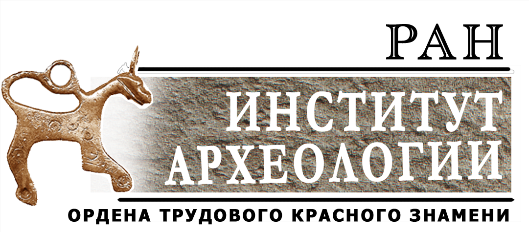 Институт археологии РАН